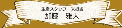 生産スタッフ 米担当 加藤 雅人