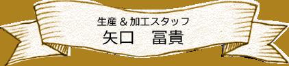 生産&加工スタッフ 矢口 冨貴
