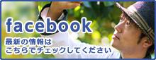 代表取締役 實川勝之のFacebook