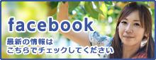 農園コンシェルジュ 實川真由美のFacebook
