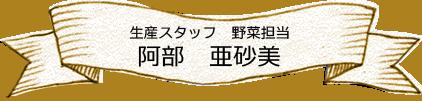 生産スタッフ 野菜担当 阿部 亜砂美